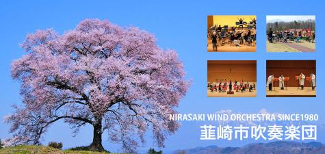 韮崎市吹奏楽団